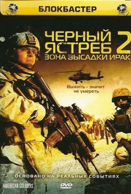 Постер фильма Черный ястреб 2: Зона высадки Ирак (2005)