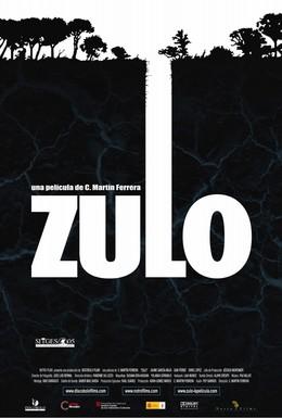 Постер фильма Дыра (2005)