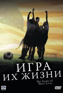 Постер фильма Игра их жизни (2005)