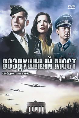 Постер фильма Воздушный мост (2005)