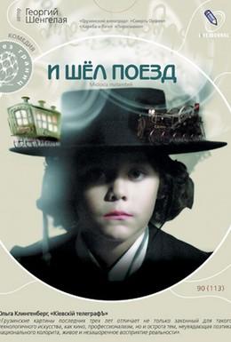 Постер фильма И шел поезд (2005)