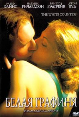 Постер фильма Белая графиня (2005)