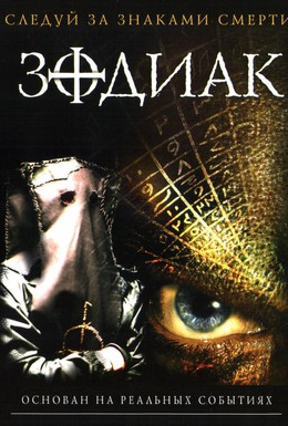 Постер фильма Зодиак (2005)