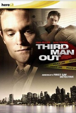 Постер фильма Третий лишний (2005)