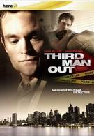 Третий лишний (2005)