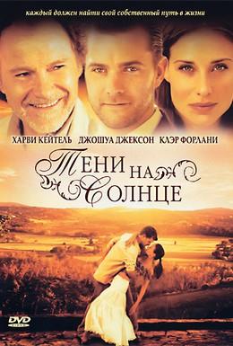 Постер фильма Тени на солнце (2005)