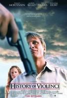 Оправданная жестокость (2005)
