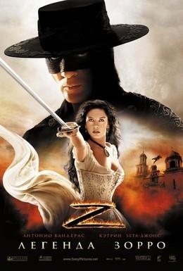 Постер фильма Легенда Зорро (2005)