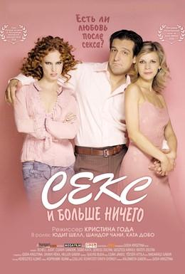 Постер фильма Секс и больше ничего (2005)
