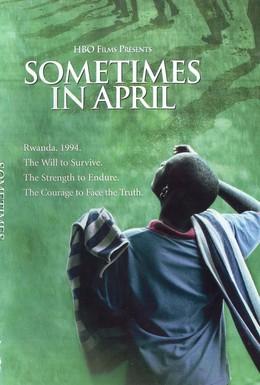 Постер фильма Однажды в апреле (2005)