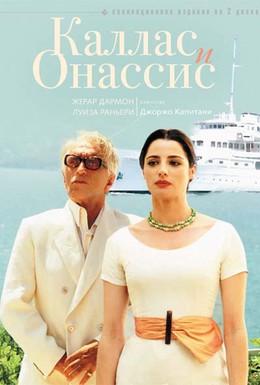 Постер фильма Каллас и Онассис (2005)