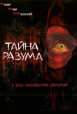 Постер фильма Тайна разума (2005)