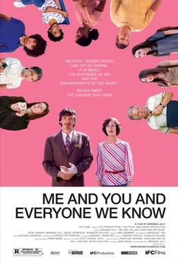 Постер фильма Я и ты и все, кого мы знаем (2005)