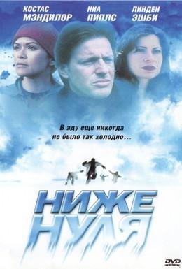 Постер фильма Ниже нуля (2005)