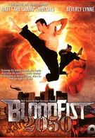 Кровавый кулак – год 2050 (2005)