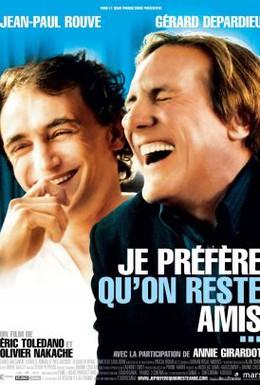 Постер фильма Просто друзья (2005)