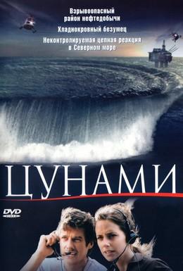Постер фильма Цунами (2005)