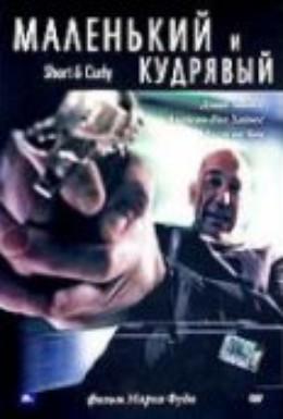 Постер фильма Маленький и кудрявый (2005)