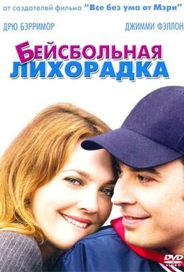 Постер фильма Бейсбольная лихорадка (2005)