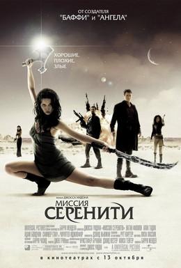 Постер фильма Миссия Серенити (2005)