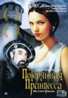 Потерянная принцесса (2005)