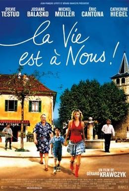 Постер фильма Наша безумная жизнь (2005)