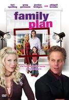 Семейный план (2005)