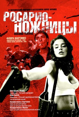 Постер фильма Росарио – Ножницы (2005)