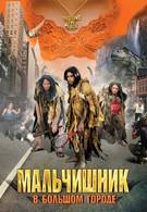 Мальчишник в большом городе (2005)