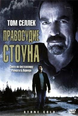 Постер фильма Правосудие Стоуна (2005)