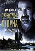 Правосудие Стоуна (2005)