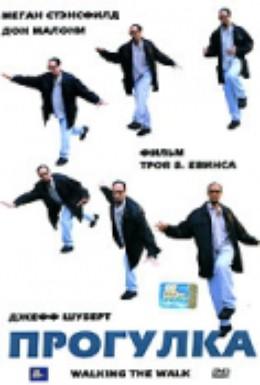 Постер фильма Прогулка (2005)