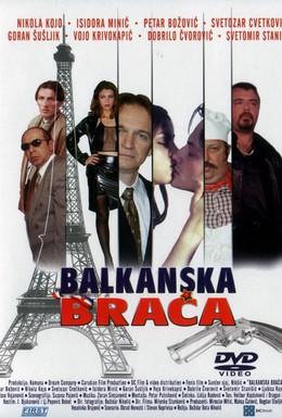 Постер фильма Балканские братья (2005)