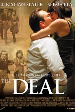 Постер фильма Сделка (2005)