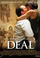 Сделка (2005)