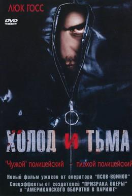 Постер фильма Холод и тьма (2005)