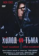 Холод и тьма (2005)
