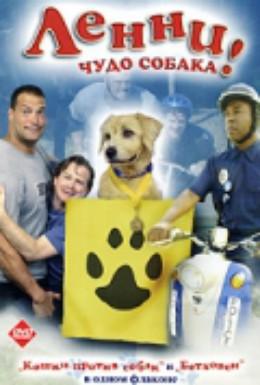 Постер фильма Ленни – чудо собака! (2005)