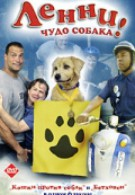 Ленни – чудо собака! (2005)