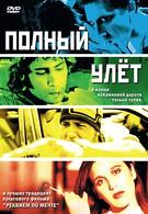 Полный улёт (2005)