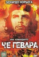 Че Гевара (2005)