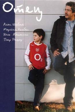 Постер фильма Отец (2005)