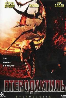 Постер фильма Птеродактиль (2005)