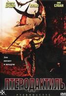 Птеродактиль (2005)