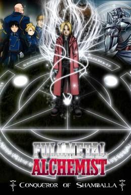 Постер фильма Стальной алхимик: Завоеватель Шамбалы (2005)