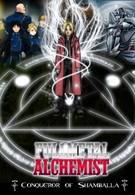 Стальной алхимик: Завоеватель Шамбалы (2005)