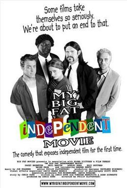 Постер фильма Мой большой независимый фильм (2005)