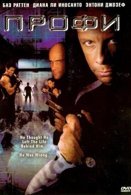 Постер фильма Профи (2005)