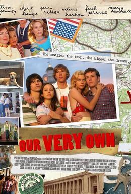 Постер фильма Наше все (2005)