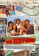Наше все (2005)